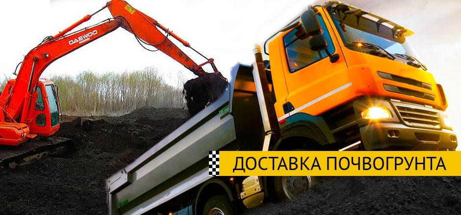 Машина с почвогрунтом общий вид