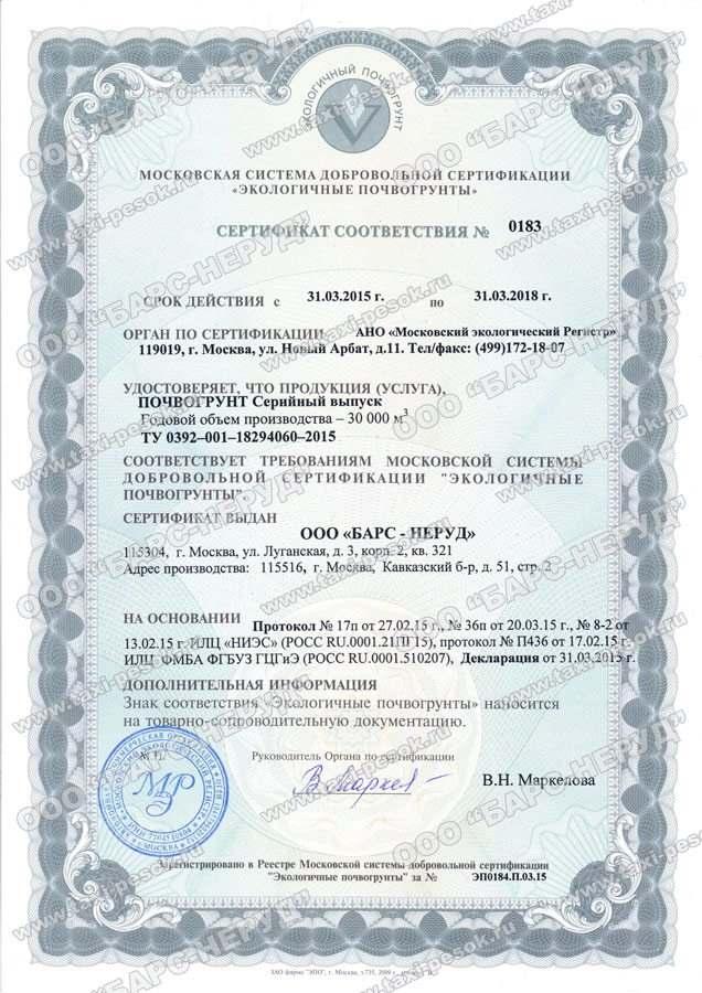 сертификат соответствия качества на почвогрунт общий вид